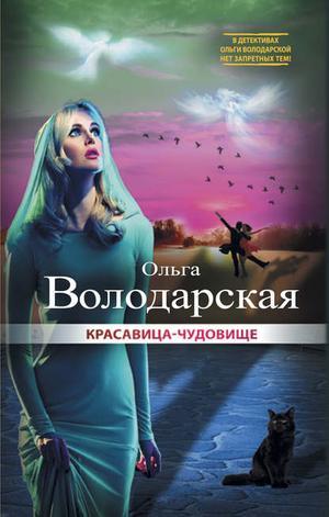 ВОЛОДАРСКАЯ О. Красавица-чудовище