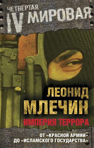 Млечин Л. Империя террора. От «Красной армии» до «Исламского государства»