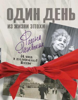 МИШАНЕНКОВА Е. Фаина Раневская. Один день в послевоенной Москве