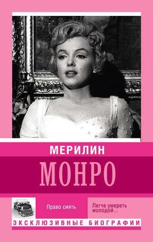 МИШАНЕНКОВА Е. Мерилин Монро. Право сиять