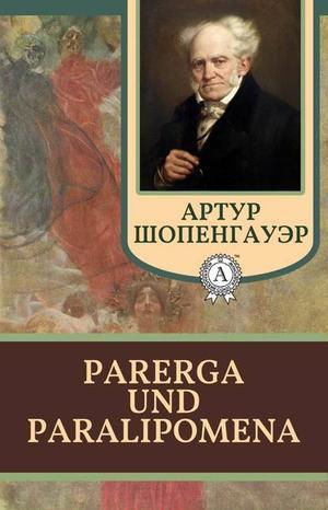 ШОПЕНГАУЭР А. Parerga und Paralipomena