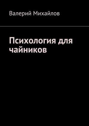 МИХАЙЛОВ В. Психология для чайников