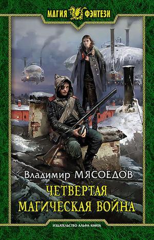МЯСОЕДОВ В. Четвертая магическая война