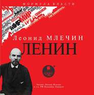 Млечин Л. АУДИОКНИГА MP3. Ленин