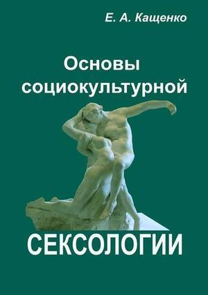 КАЩЕНКО Е. Основы социокультурной сексологии