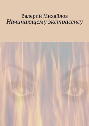 МИХАЙЛОВ В. Начинающему экстрасенсу