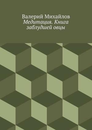 МИХАЙЛОВ В. Медитация. Книга заблудшейовцы
