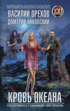 ОРЕХОВ В., ЯНКОВСКИЙ Д. Кровь океана