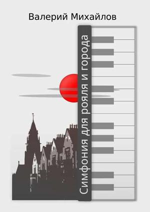 МИХАЙЛОВ В. Симфония для рояля игорода