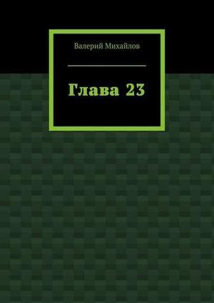 МИХАЙЛОВ В. Глава23
