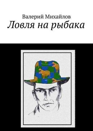 МИХАЙЛОВ В. Ловля нарыбака