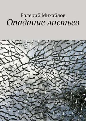 МИХАЙЛОВ В. Опадание листьев