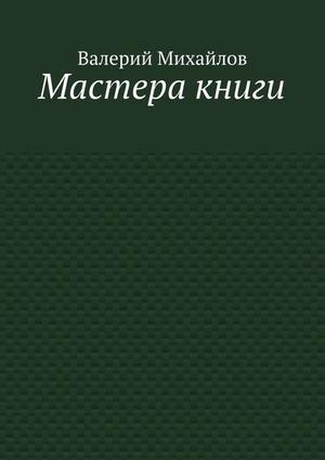 МИХАЙЛОВ В. Мастера книги