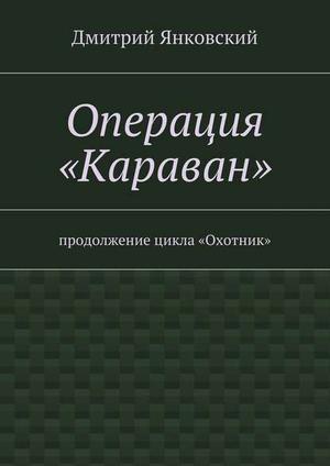 ЯНКОВСКИЙ Д. Операция «Караван»