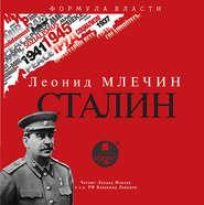 Млечин Л. АУДИОКНИГА MP3. Сталин