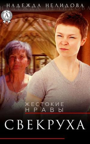 НЕЛИДОВА Н. Свекруха