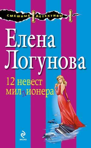 ЛОГУНОВА Е. 12 невест миллионера