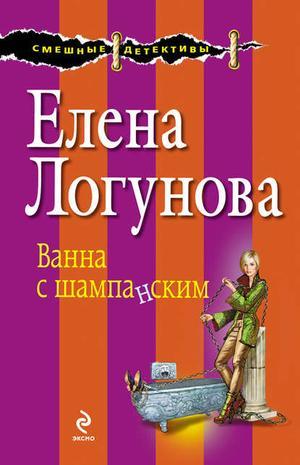 ЛОГУНОВА Е. Ванна с шампанским