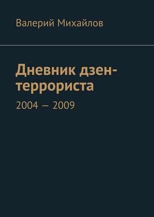 МИХАЙЛОВ В. Дневник дзен-террориста. 2004–2009