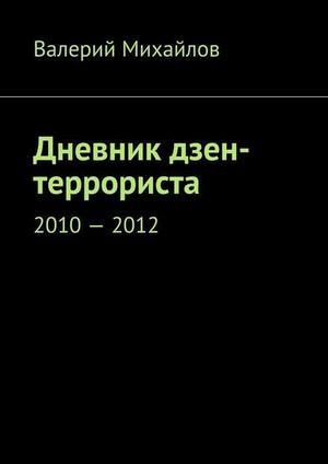 МИХАЙЛОВ В. Дневник дзен-террориста. 2010–2012