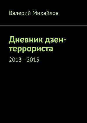 МИХАЙЛОВ В. Дневник дзен-террориста. 2013—2015