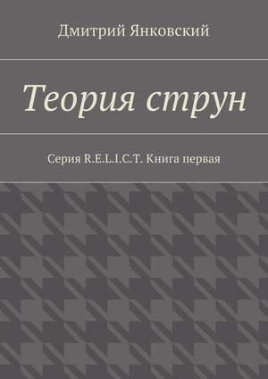 ЯНКОВСКИЙ Д. Теория струн
