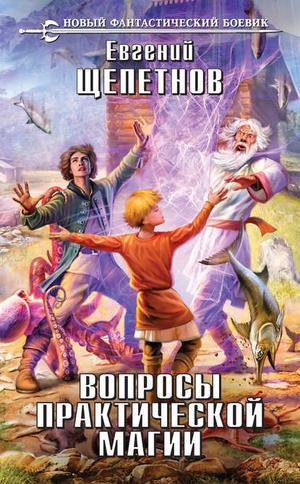 ЩЕПЕТНОВ Е. Вопросы практической магии