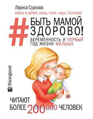 СУРКОВА Л. Быть мамой здорово! Беременность и первый год жизни малыша