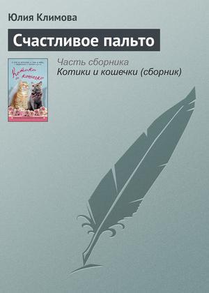 Климова Ю. Счастливое пальто