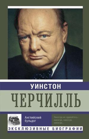 МИШАНЕНКОВА Е. Уинстон Черчилль. Английский бульдог