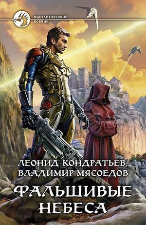 КОНДРАТЬЕВ Л., МЯСОЕДОВ В. Фальшивые небеса
