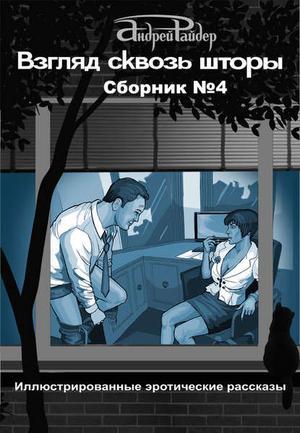 РАЙДЕР А. Взгляд сквозь шторы. Сборник № 4. 25 пикантных историй, которые разбудят ваши фантазии