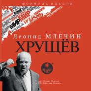 Млечин Л. АУДИОКНИГА MP3. Хрущев