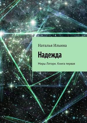 ИЛЬИНА Н. Надежда. Миры Ллгорн. Книга первая