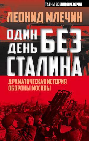 Млечин Л. Один день без Сталина. Драматическая история обороны Москвы