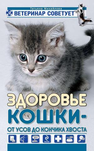 Михайлова Т. Здоровье кошки от усов до кончика хвоста
