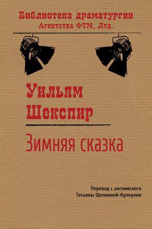 Шекспир У. Зимняя сказка