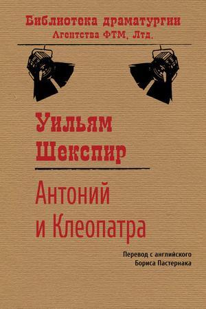Шекспир У. Антоний и Клеопатра