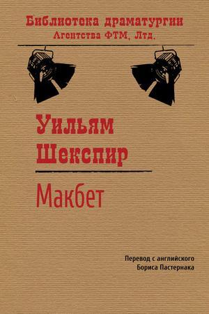 Шекспир У. Макбет