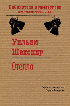 Шекспир У. Отелло