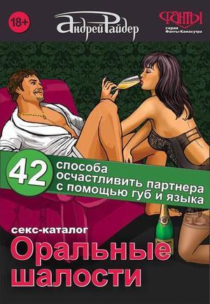 РАЙДЕР А. Оральные шалости. 42 способа осчастливить партнера с помощью губ и языка