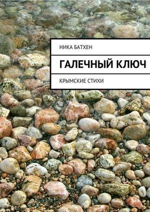 Батхен Н. Галечныйключ. Крымские стихи