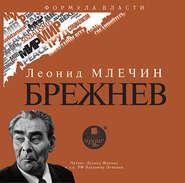 Млечин Л. АУДИОКНИГА MP3. Брежнев
