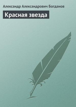 БОГДАНОВ А. Красная звезда