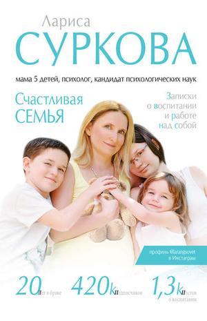СУРКОВА Л. Счастливая семья. Записки о воспитании и работе над собой (сборник)