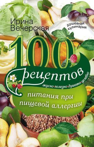 ВЕЧЕРСКАЯ И. 100 рецептов питания при пищевой аллергии. Вкусно, полезно, душевно, целебно