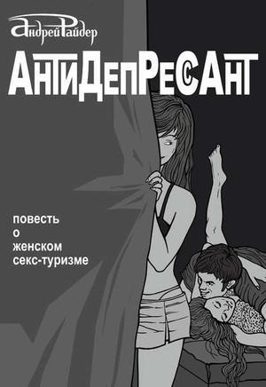 РАЙДЕР А. Антидепрессант