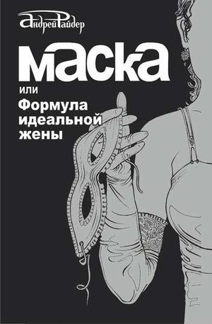 РАЙДЕР А. Маска, или Формула идеальной жены