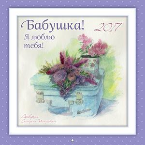 ИОЛТУХОВСКАЯ Е. Бабушка, я люблю тебя! Календарь настенный на 2017 год (март 17 - фев. 18)