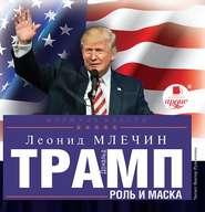 Млечин Л. АУДИОКНИГА MP3. Дональд Трамп: роль и маска